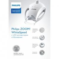 Philips Zoom 4 WhiteSpeed - отбеливающая лампа 4-го поколения  с LED-активатором отбеливания