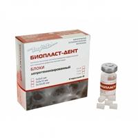 БиопластДент, блоки(5х5х10 мм 2 шт.) 0,5 куб.см./депротеинизированный