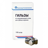 ГИЛЬЗЫ ДЛЯ ЗУБНЫХ КОРОНОК/Диаметр – 12,5 мм/100 шт